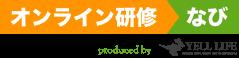 YELL LIFE  オンライン研修  なび